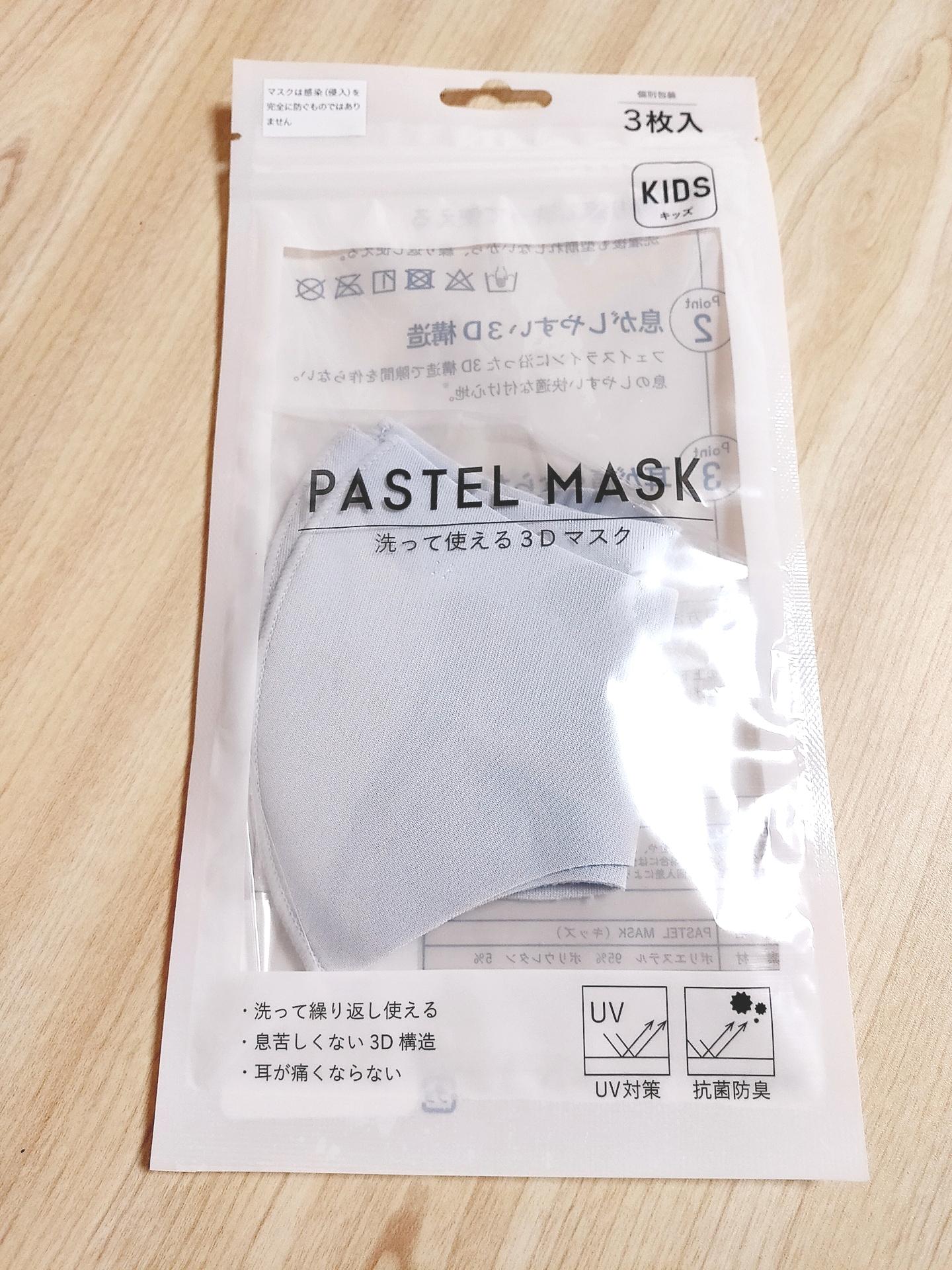 感 冷 イオン マスク 接触