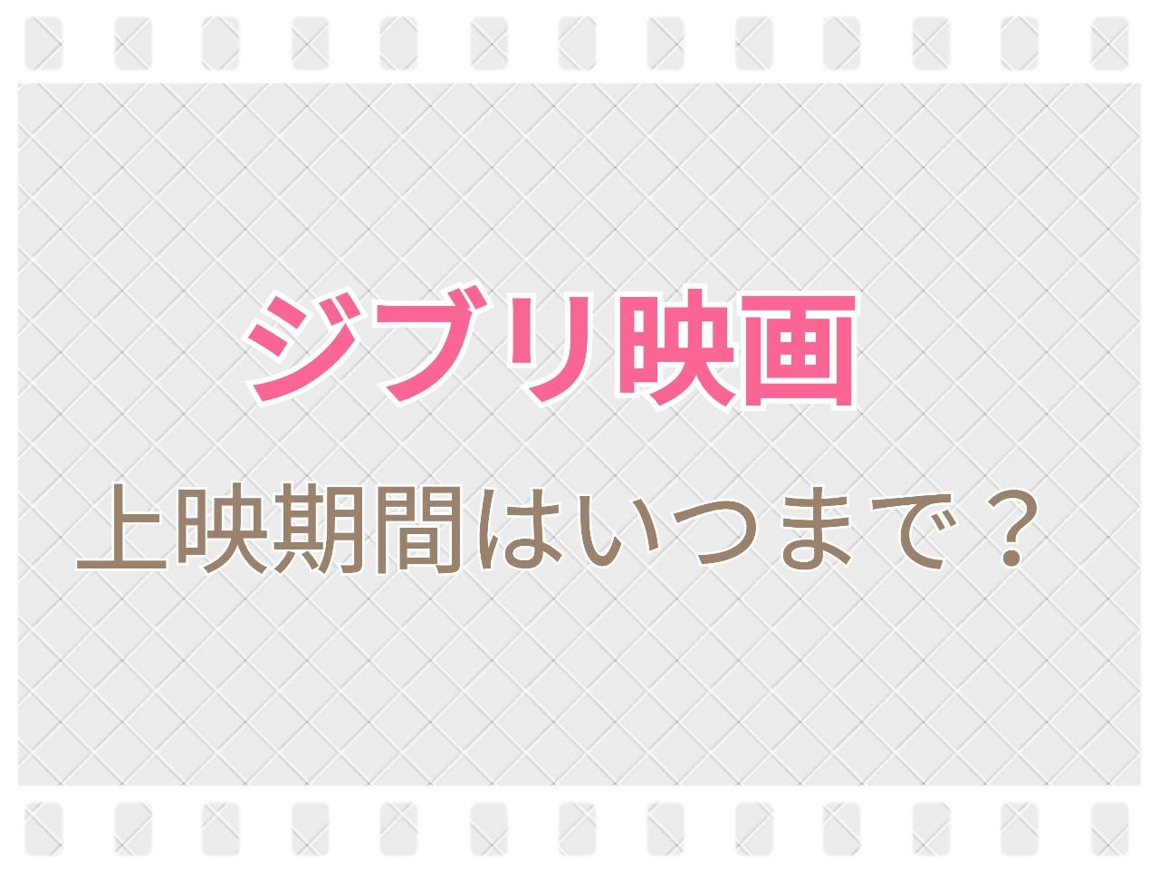 上映 シネマ スケジュール イオン 和歌山 イオンシネマ和歌山(和歌山市)上映スケジュール・上映時間:映画館